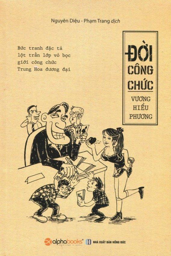 Đời Công Chức - Nguyên Diệu, Phạm Trang, Vương Hiểu Phương