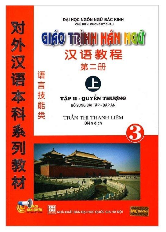 Giáo Trình Hán Ngữ Quyển 3 - Tập II (Quyển Thượng) - Kèm CD