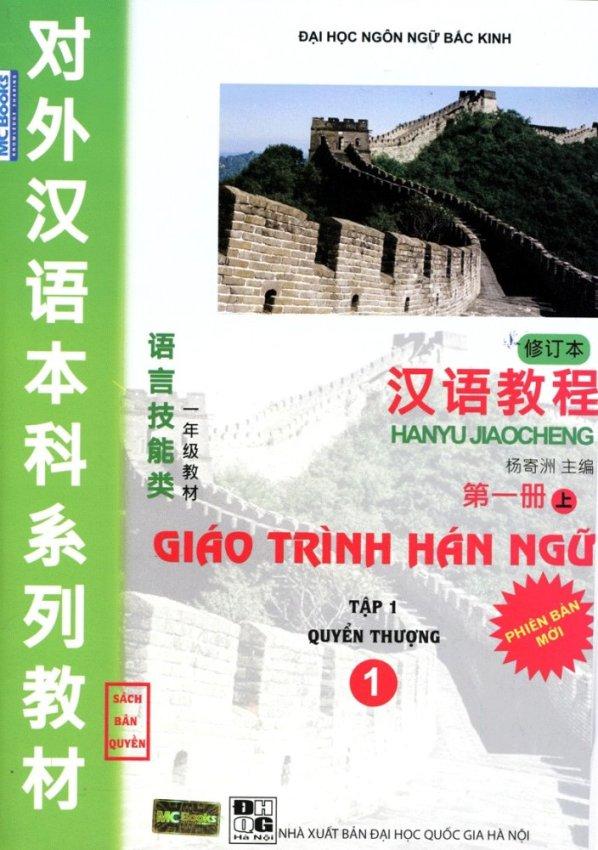 Giáo trình hán ngữ tập 1 (kèm CD)