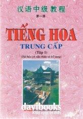Giáo Trình Tiếng Hoa Trung Cấp (Tập 1)