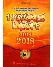 Hoàng lịch 2014 - 2018