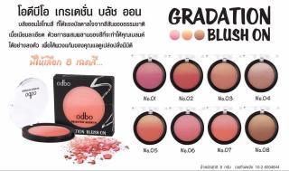 Phấn Má Hồng ODBO Gradation Blush On OD159 - Số 6 thumbnail
