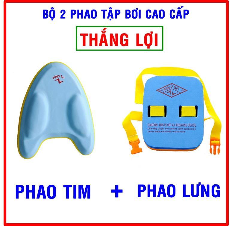 COMBO 2 Phao Tập Bơi Cho Bé ( PHAO LƯNG + PHAO TIM ) - Phao Cao Cấp Thắng Lợi Nhật Bản