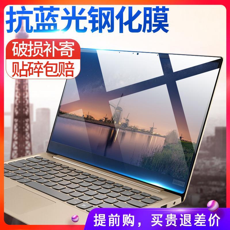 Miếng Dán Cường Lực Lenovo Yoga710-14 Inch Yoga720 Màn Hình Màng Dán-13 Laptop Máy Tính Màng Bảo Vệ 910