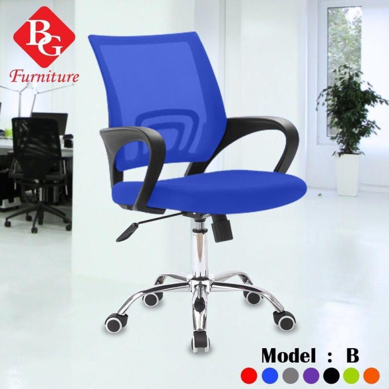 BG - Ghế lưới chân xoay văn Phòng  - Mẫu B(Xanh đậm) giá rẻ