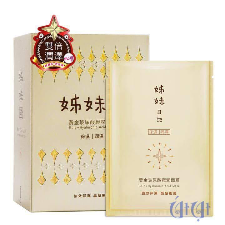 Mặt nạ sister diary – Mặt nạ acid hyaluronic vàng giúp dưỡng ẩm tối đa – Mặt nạ cấp ẩm – Sister diary gold hyaluronic acid mask.