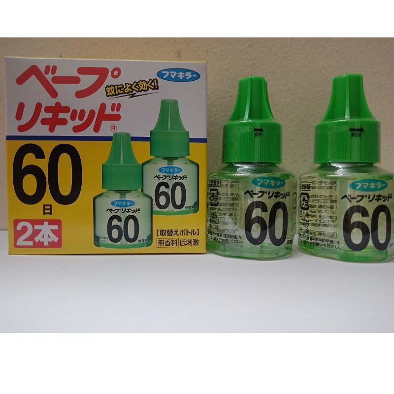 tinh dầu đuổi muỗi nhật(2 lọ tinh dầu thây thế dùng cho máy đuổi muỗi)