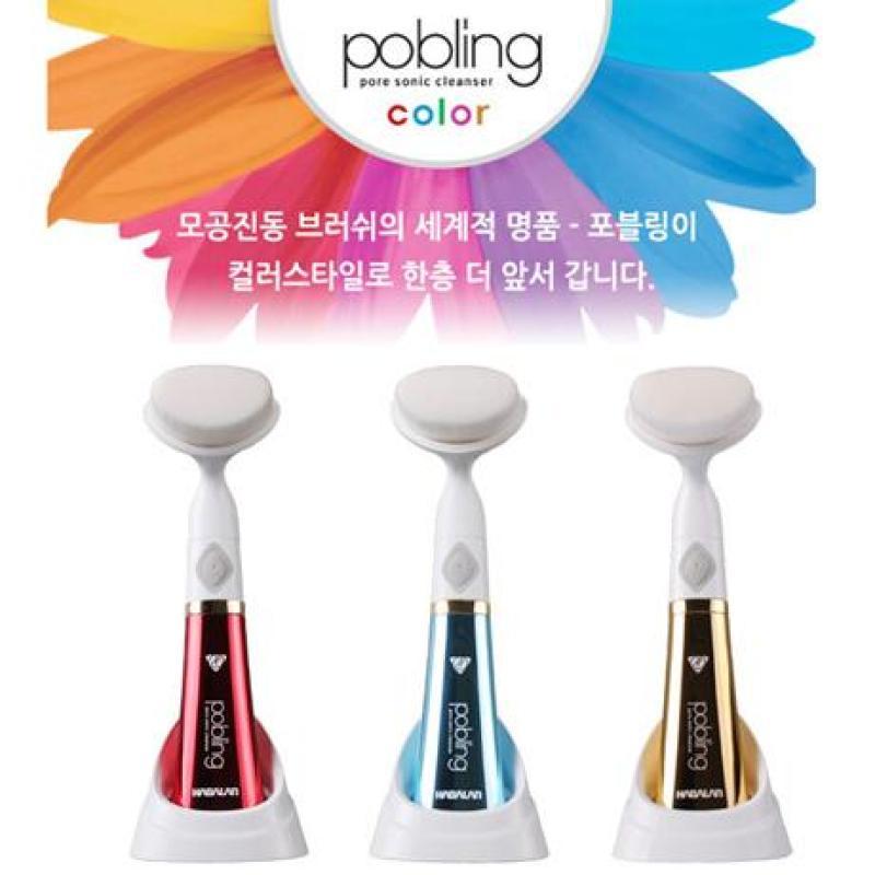 Máy massage rửa mặt Pobling Habalan Hàn Quốc - Giúp da luôn khỏe mạnh và tươi sáng cao cấp