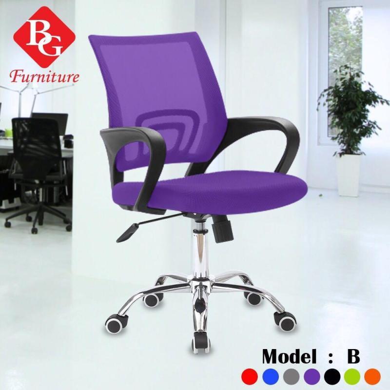 B&G Ghế lưới chân xoay văn phòng  - Mẫu B(Tím) giá rẻ
