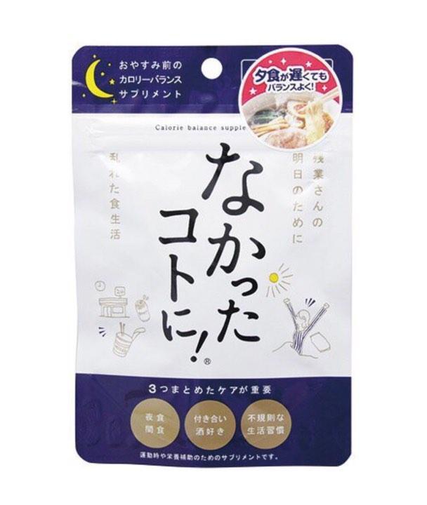 Hình ảnh Viên Uống Enzyme Giảm Cân Ban Đêm - 30viên - Hàng Nhật