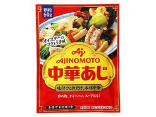 Ha t nêm vi tôm, rau cu Ajinomoto 50g cho be ăn dă m thumbnail