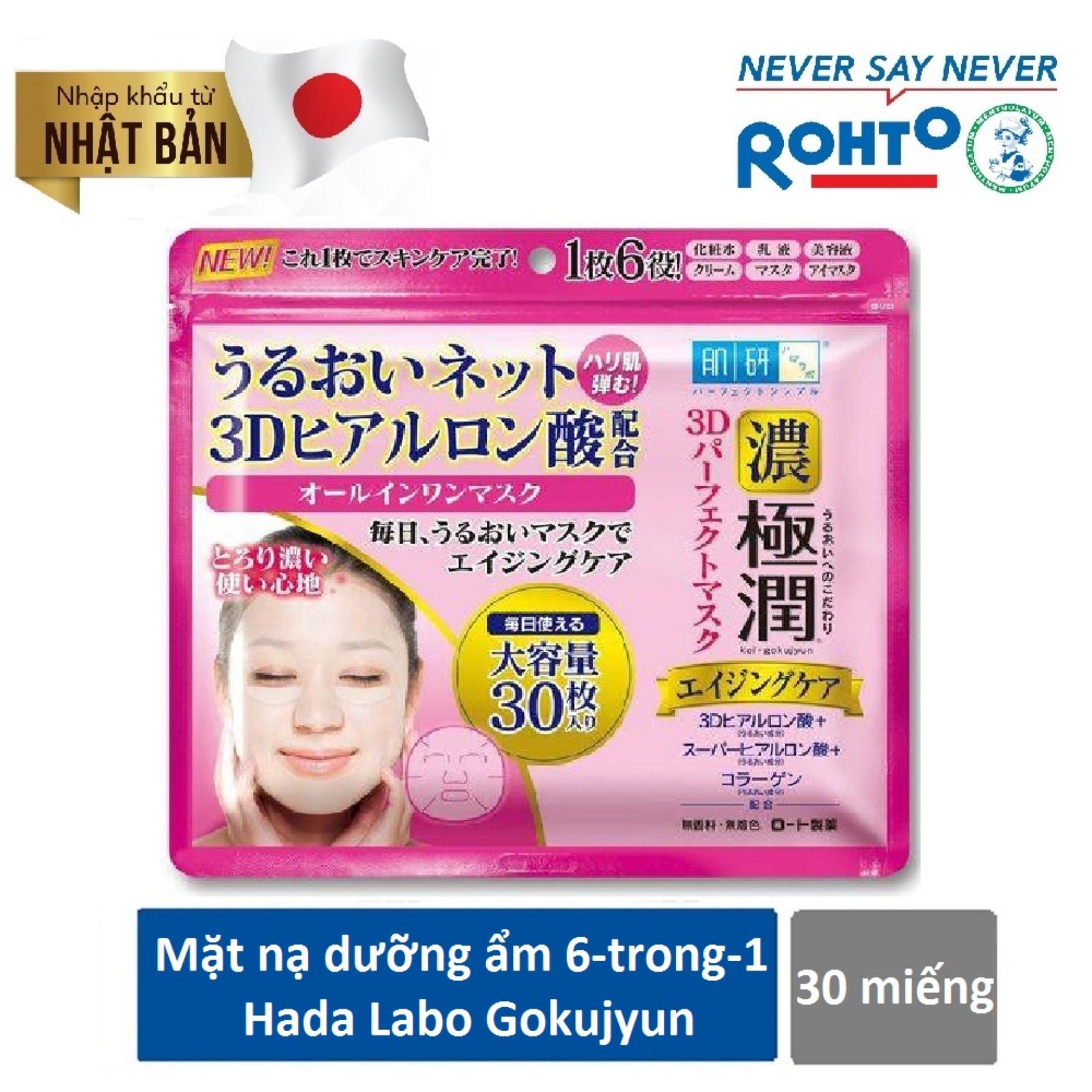 Hình ảnh Mặt nạ dưỡng ẩm 3D hoàn hảo Hada Labo Gokujyun 3D Perfect Mask 30pcs ( Nhập khẩu từ Nhật Bản)