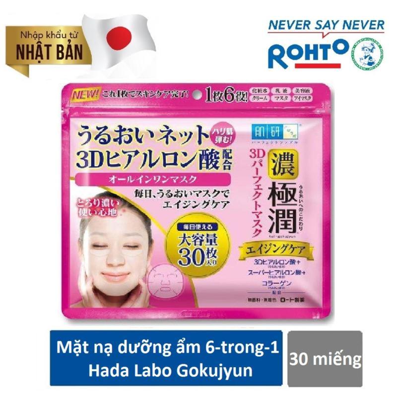 Mặt nạ dưỡng ẩm 3D hoàn hảo Hada Labo Gokujyun 3D Perfect Mask 30pcs ( Nhập khẩu từ Nhật Bản)