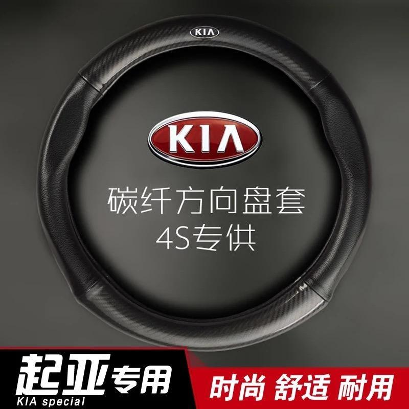 Bán Bọc Vo Lăng Carbon 4S Cao Cấp Logo Kia Hà Nội Rẻ