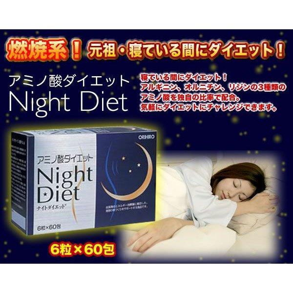 Viên uống giảm cân Orihiro Night Diet Hộp 60 Viên - Nhật Bản cao cấp