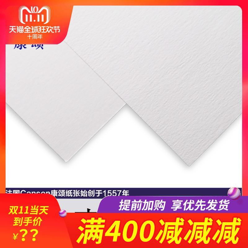 Mua Giấy Vẽ Canson 160G/4 K/8 K Giấy Vẽ Phác Họa Giấy Phác Hoạ
