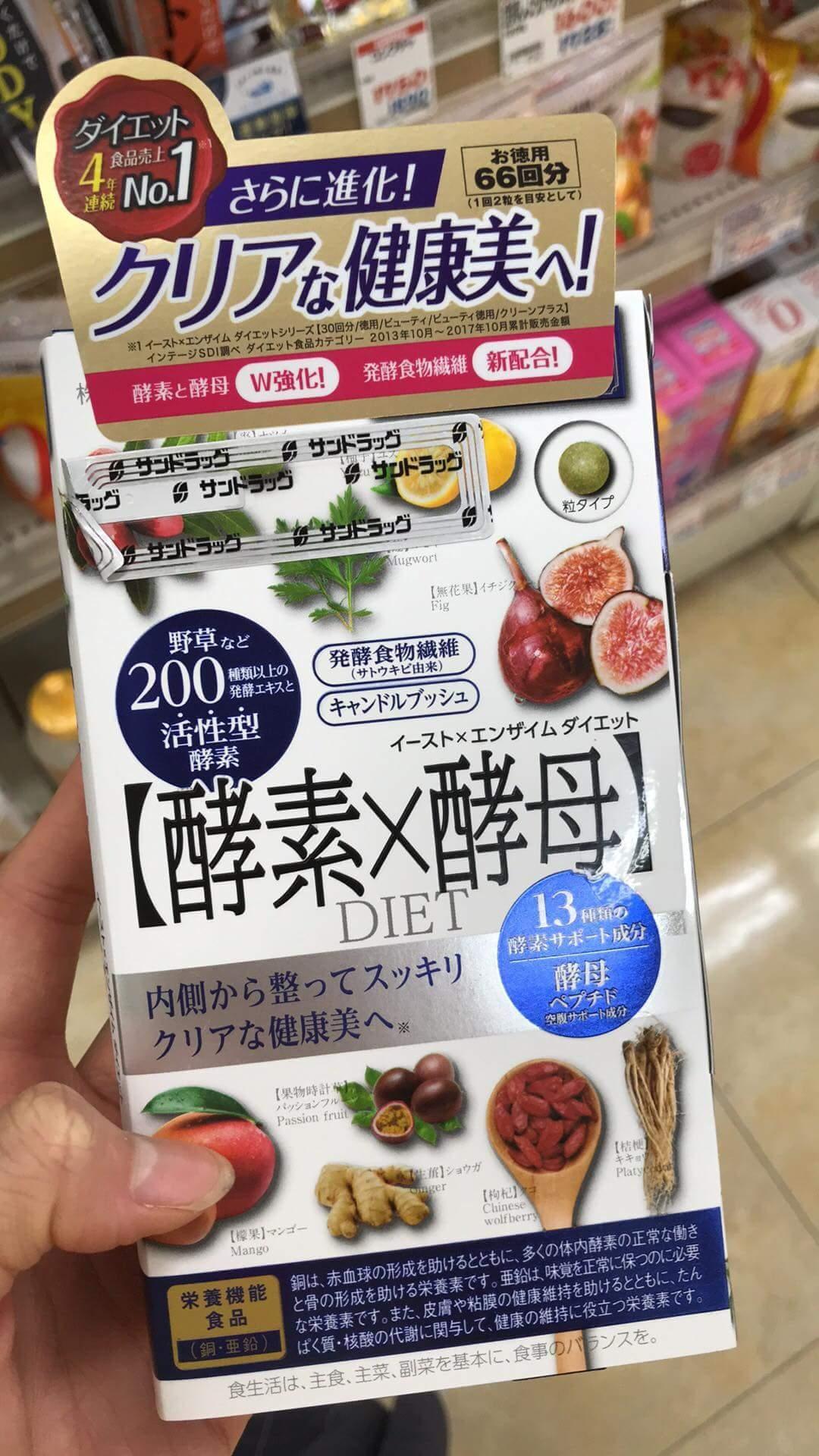 Viên Giảm Cân Vegetable 60 Ngày (Nhật Bản)