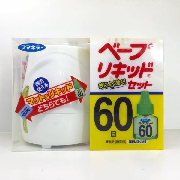 Máy đuổi muỗi xông tinh dầu Nhật bản tặng kèm lọ tinh dầu 45ml  an toàn hiệu quả