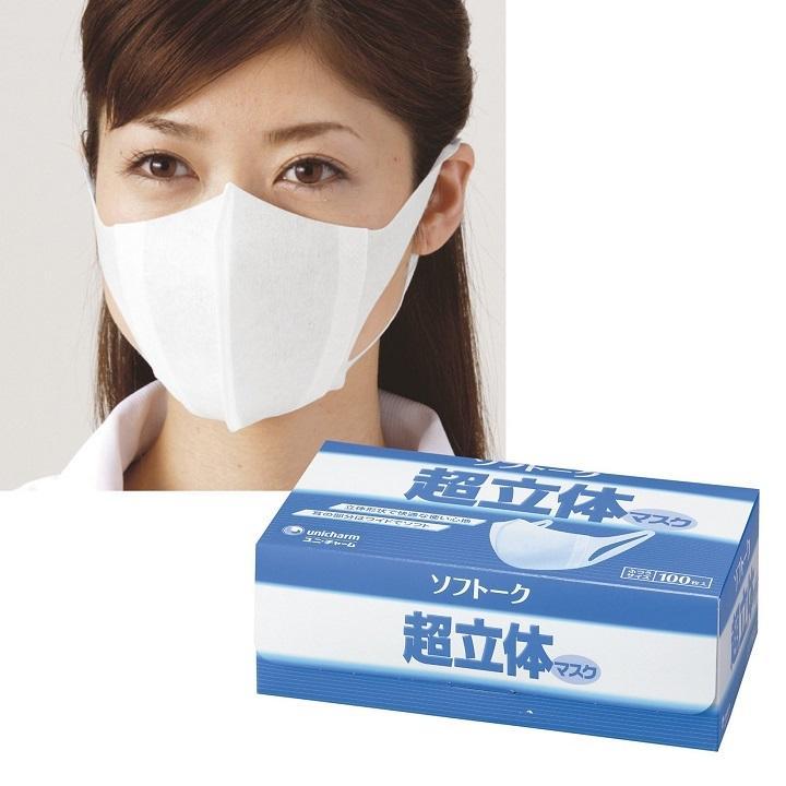 Combo 100 chiếc Khẩu trang 3D chống khói bụi và vi khuẩn - Unicharm Nhật Bản