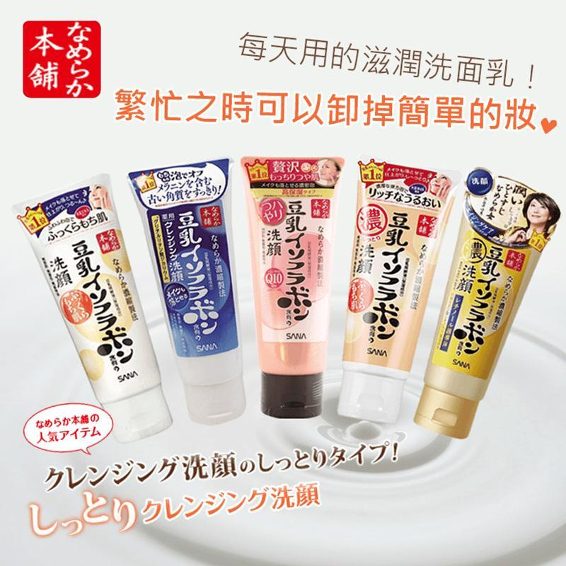 Sữa rửa mặt mầm đậu nành Sana Nhật Bản 150g nhập khẩu