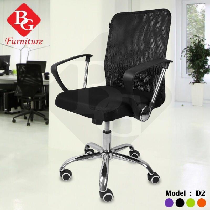 B&G Ghế lưới văn phòng chân xoay Mẫu  D2 giá rẻ