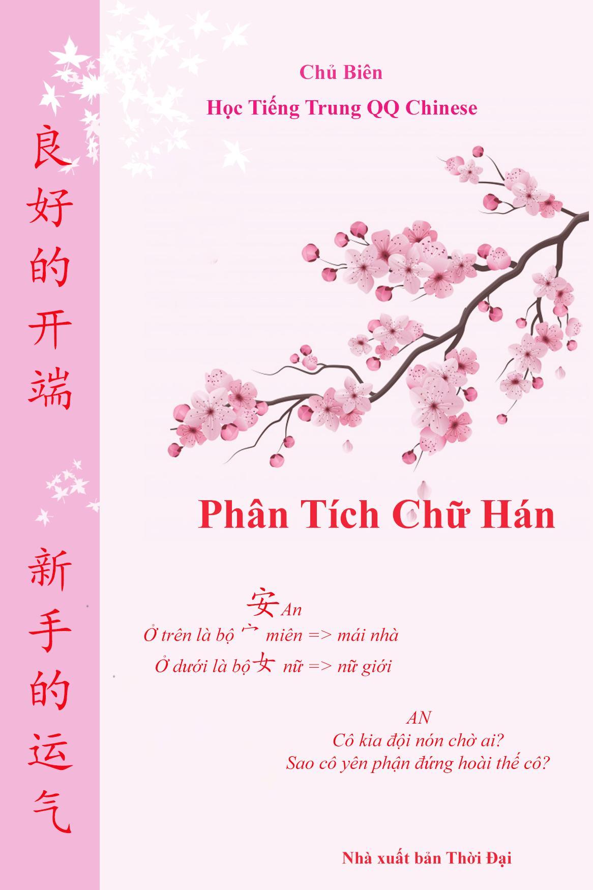Tập viết chữ hán theo Giáo Trình Hán Ngữ - Phân tích chữ hán theo bộ thủ + Tặng 1 Bút lông thư pháp + mực tàu