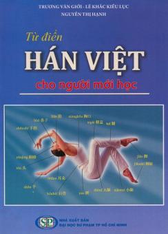 Từ điển Hán Việt cho người mới học
