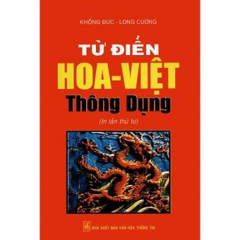 Ebook Từ điển Hoa Việt thông dụng PDF