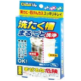 Gói tẩy vệ sinh lồng giặt 70g (Japan)