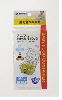 Bộ chia thức ăn 150ml (6c) Richell