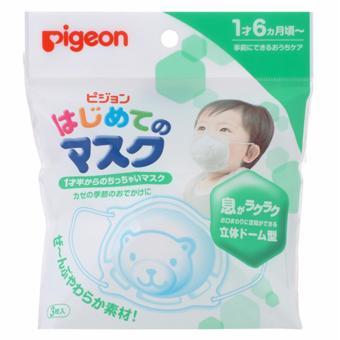 Túi 3 chiếc khẩu trang cho bé Pigeon (Trắng)
