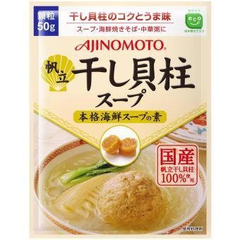 Hạt nêm cho bé ăn dặm vị sò điệp Ajinomoto 15855 50g