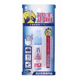 Chai xịt rửa tay sát khuẩn bỏ túi mini Nhật