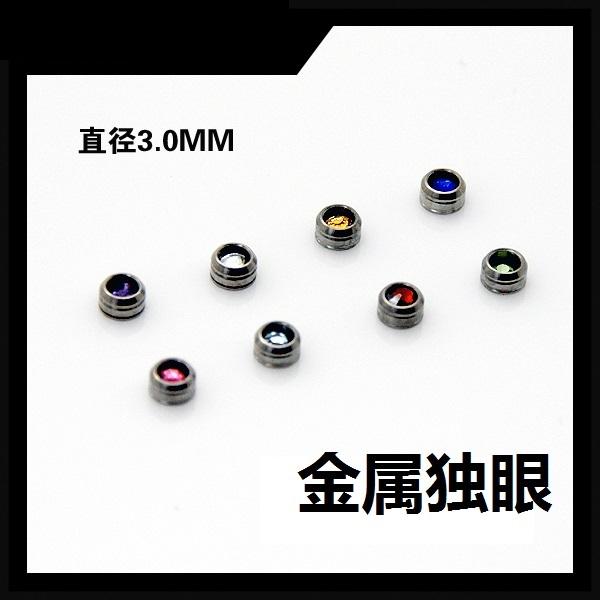 Phụ kiện mod - Metal part - Mắt Gundam/Zaku 5.0mm (Gundam/Zaku lens 5.0mm)