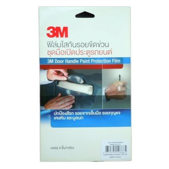 Phim chống trầy chén cửa 3M Door Handle Paint Protection Film (Trong suốt)