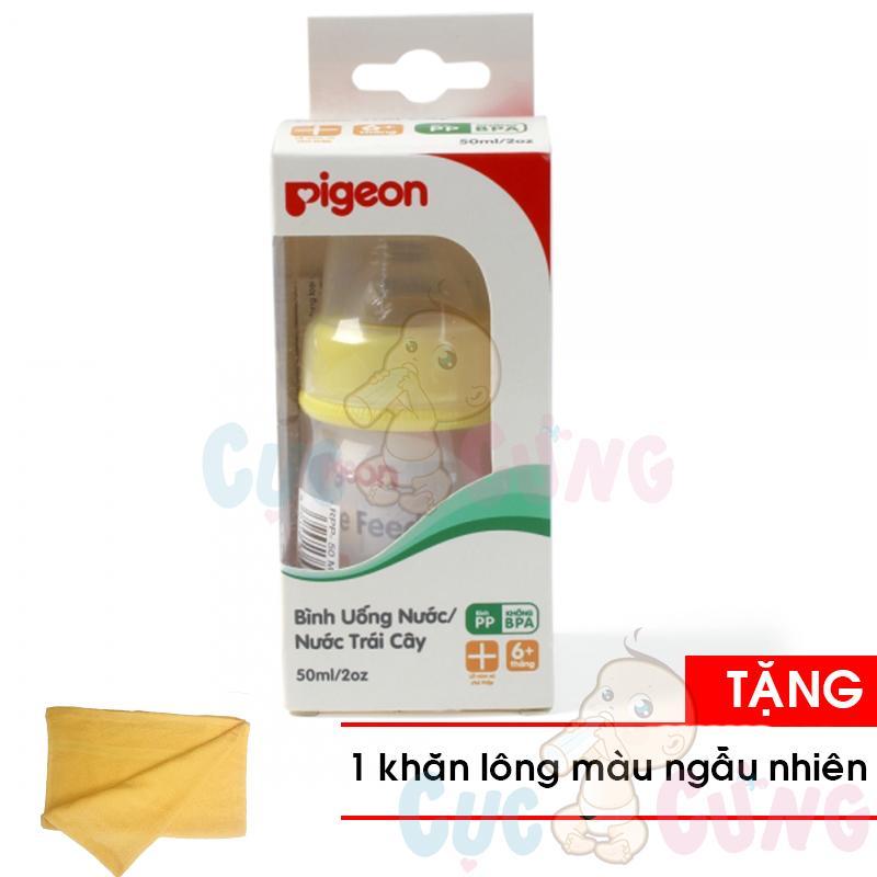 Bình uống nước Pigeon 50ml Tặng Khăn tắm cotton siêu mềm màu ngẫu nhiên 25x40cm - binh tap uong nuoc