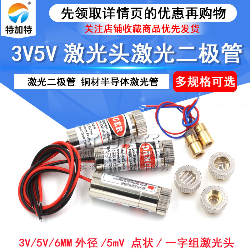 Can wholesale ✖✓❡  3v5v laser head laser diode 5MW red dot I-Group copper semiconductor laser tube 6mm outer diameter